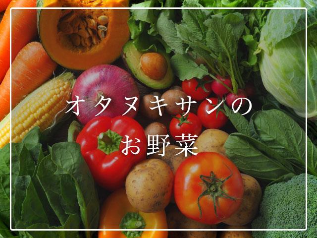 野菜ページ