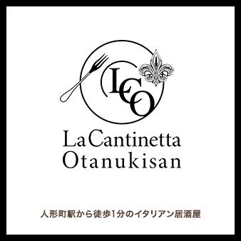 人形町駅から徒歩1分のイタリアン居酒屋。La Cantinetta Otanukisan。